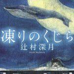 辻村深月さんの『凍りのくじら』を読んだ感想