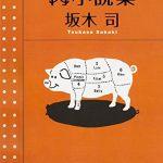 坂木司『肉小説集』を読んだ感想